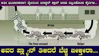 ಅತೀ ಭಯಾನಕವಾಗಿ ಜೈಲಿನಿಂದ ಮಾಸ್ಟರ್ ಪ್ಲಾನ್ ಮಾಡಿ ತಪ್ಪಿಸಿಕೊಂಡ ಕೈದಿಗಳು || Kannada News