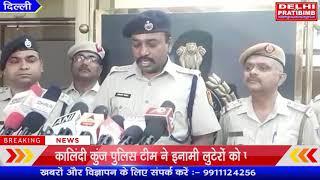 कालिंदी कुंज पुलिस टीम ने इनामी लुटेरों को पकड़ा  I DKP