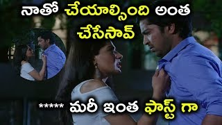 నాతో చేయాల్సింది అంత చేసేసావ్ ***** మరీ ఇంత ఫాస్ట్ గా || Latest Telugu Movie Scenes