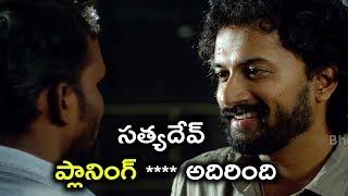 సత్యదేవ్ ప్లానింగ్ **** అదిరింది || Latest Telugu Movie Scenes