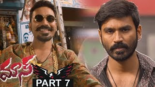 Dhanush Maas (Maari) Movie Part 7 - Dhanush, Kajal || Bhavani HD Movies