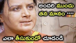 అందరి ముందు తన మానం ఎలా తీసుకుందో చూడండి || Latest Telugu Movie Scenes
