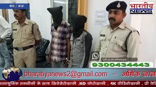 2 माह पूर्व दो अलग-अलग लाखों रुपए की हुई लूट की घटना का पुलिस ने किया पर्दाफाश। #bn #bhartiyanews