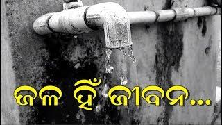 Monkey Water Save || ଜଳ ହିଁ ଜୀବନ...