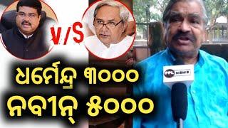 Bijepur By Election : MLA Sura Routray targets both BJP and BJD, କିଏ କେତେ ଟଙ୍କା ବାଣ୍ଟୁଛନ୍ତି?