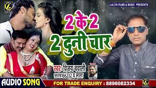 2 के 2 #2 दुनी चार #सबसे बड़ा सुपरहिट गाना #Vijay Bawali & Mala #New Bhojpuri Romantic Song #2019