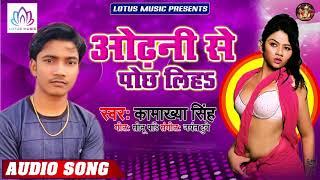 ओढ़नी से पोछ लिहs | Kamakhya Singh | Odhani Se Pochh Liha | New Bhojpuri Hit Song 2019