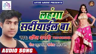 लहंगा सर्दियाईल बा - #Amit Anari | Lahanga Sardiyail Ba | New Bhojpuri Romantic Song 2019