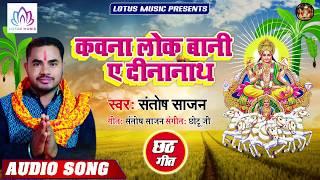 छठ स्पेशल गीत 2019 - कवना लोक बानी ए दिनानाथ | #Santosh Sajan | Kawana Lok Baani A Dinanath
