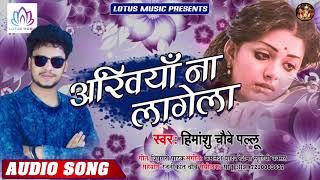 #Himanshu Chaubey - अंखिया ना लागेला | Ankhiya Na Lagela | New Bhojpuri Sad Song 2019