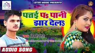 #Vicky Giri - पतई पs पानी झार देलs | Patai Pa Pani Jhaar Dela | New Bhojpuri Hit Song 2019