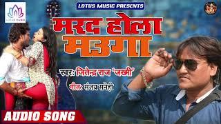 #Jitendra Raj (Jakhmi) - मरद होला मउगा | Marad Hola Mauga | New Bhojpuri Arkestra Song 2019