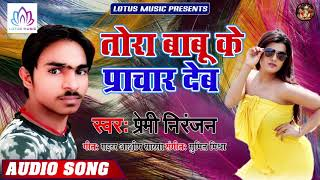 #Premi Niranjan - तोरा बाबू के प्रचार देब | Tora Babu Ke Prachar Deb | New Bhojpuri Super Hit Song