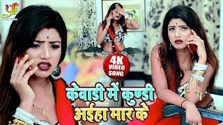 केवाडी  में कुण्डी अईहा मार के | Dance Video | Antra Singh Priyanka | Rani | Pramod Prajapati