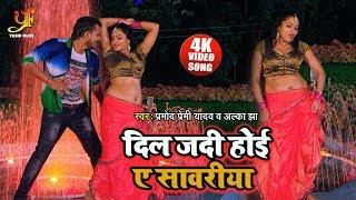 #Pramod Premi Yadav & Alka Jha का SUPERHIT VIDEO SONG 2019 - दिल जदी होई ए सावरिया - HIT VIDEO SONG