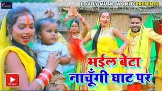 अंतरा सिंह प्रियंका बोली-भइल बा बेटा नाचूंगी छठी घाट पे | Chhath Song 2019 | Monu Albela