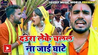 Monu Albela Chhath Song 2019 - दउरा लेके चलल ना जाई घाटे | Daura Leke Chalal Na Jaai Ghate | Chhath