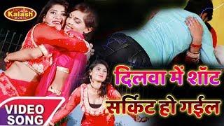 दिलवा में शॉट सर्किट हो गईल Dilwa Me Short Shirkit Ho Gail || Pawan Aaditya || Bhojpuri Video Song