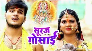 #VIDEO_SONG  सूरज गोसाईं  - Arvind Akela Kallu का 2019 छठ गीत - Ft. Chandani Singh