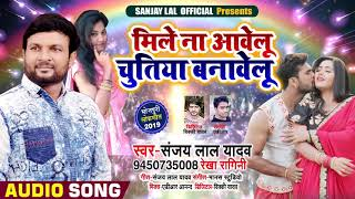 मिले ना आवेलु चुतिया बनावेलु - Mile Na Aawelu - Sanjay Lal Yadav , Rekha Ragini - Dhobi Geet New