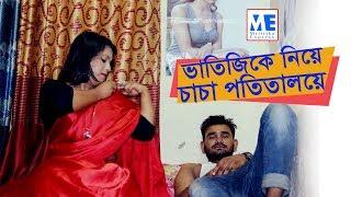 ভাতিজিকে নিয়ে চাচা পতিতালয়ে। সত্য ঘটনা নিয়ে বাংলা র্শটফিল্ম। Bangla short film Mrittika Express
