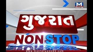 Gujarat NonStop (15/10/2019) - Mantavya News