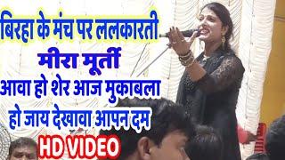 #Mira Murti बिरहा के मंच पर ललकार रही है और चैलेंज दे रही है सभी बिरहा गायको को-Bhojpuri Birha 2019