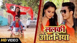 Hot Video - ललकि ओढनिया - नई  रिलीज़ मूवी गीत - Superhit Bhopuri Movie Songs