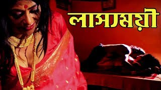 লাস্যময়ী - Lassyamayee | New Bangla Telefilm 2019 | Bangla Natok | Vid Evolution Bangla Telefilm