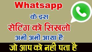 Latetset WhatsApp ट्रिक सेटिंग को सिख लो अभी अभी आया है जो आप नही जानते है By Mobile Technical Guru