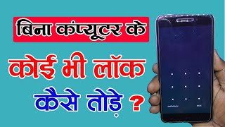 "How To UnLock ""Pattern Lock"" On Android ""2019"" Latest Trick - By Mobile technical Guru - New"