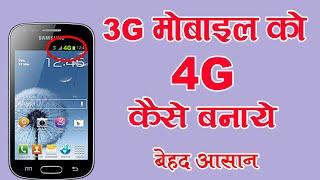 किसी भी 3G मोबाइल को 4G बनाये सिर्फ 1 मिनट 3G Mobile convert to 4g mobile ! BY Mobile Technical Guru