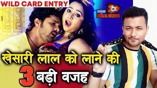 Bhojpuri Superstar Khesari Lal To Enter Bigg Boss 13 As Wild Card Entry