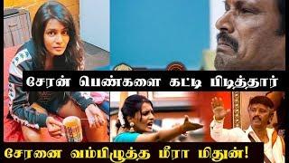 என்னை கட்டிப்பிடித்த சேரன் - மீரா | Meera Mitun makes shocking allegations against Kamal and Cheran