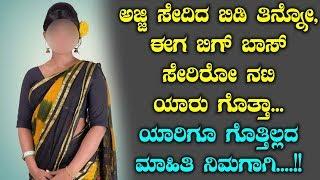ಅಜ್ಜಿ ಸೇದಿದ ಬಿಡಿ ತಿನ್ನೋ, ಈಗ ಬಿಗ್ ಬಾಸ್ ಸೇರಿರೋ ನಟಿ ಯಾರು ಗೊತ್ತಾ? Kannada Bigg Boss Season 7
