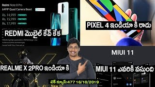 TechNews in telugu 477:redmi note 8 pro launched,Realme x2 pro india date,pixel 4 not comming,miui11