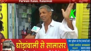 कालांवाली के गांव फरवाईं कलां के लोगों की अजीबो गरीब राय l बढा जोधा का ग्राफ l k haryana