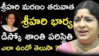శ్రీహరి మరణం తరువాత శ్రీహరి భార్య డిస్కో శాంతి పరిస్థితి ఎలా ఉందో తెలుసా ? || Bhavani HD Movies