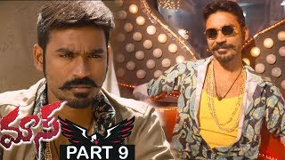 Dhanush Maas (Maari) Movie Part 9 - Dhanush, Kajal || Bhavani HD Movies