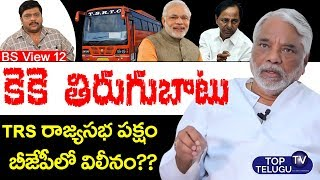 కె కె తిరుగుబాటు | K Keshavarao Shocking Decision | BS View 12 | Cm KCR | BJP | Telangana | TSRTC