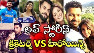 Cricketers Love Stories With Heroines | Cricketers Love Story | ICC World Cup | Top Telugu TV