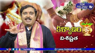 కళ్యాణం విశిష్టత  | Traditional Marriages In India | Dharma Rahasyalu | Top Telugu TV