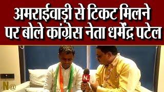 उपचुनाव में Congress प्रत्याशी  Dharmendra Patel से Navtej TV की खास मुलाकात !