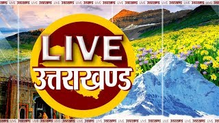 Daily News Bulletin - Uttarakhand || खबर रोजाना || 16 october 2019 || 4:00 PM || Navtej TV