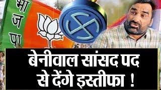Hanuman Beniwal और  Ashok Gehlot के लिए उपचुनाव बना प्रतिष्ठा का प्रश्न || किसकी जीत किसकी हार ?