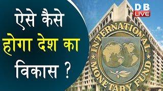 ऐसे कैसे होगा देश का विकास ? | IMF ने विकास दर अनुमान घटाया | IMF Cuts India's Growth Forecast