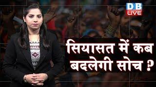 सियासत में कब बदलेगी सोच ? | महाराष्ट्र चुनाव में महिलाओं को मौका कम | Maharashtra elections