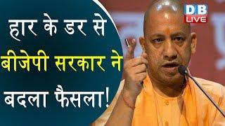 हार के डर से बीजेपी सरकार ने बदला फैसला! |  Home Guards latest news | Home Guards news in hindi