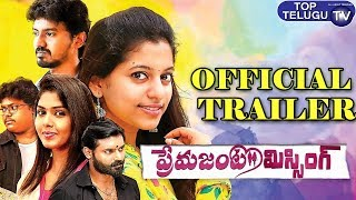 Premajanta Missing Telugu Movie Trailer | Haritha | Deepak | Telugu New Movies2019 | Top telugu TV