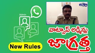 వాట్సాప్ అడ్మిన్లు జాగ్రత్త | New Rules | Whats app Groups | Police Updates | Top Telugu TV